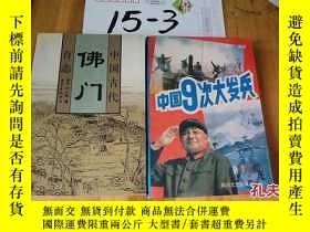 二手書博民逛書店罕見中國古代佛門百態Y11359 吳平 嚴小琳 著 東方出版中心