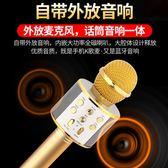 【全館】現折200手機唱歌話筒家用音響一體無線藍牙麥克風中秋佳節
