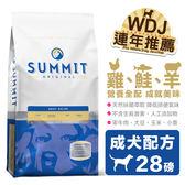 Summit 全方位營養糧 成犬配方(28磅)狗飼料 狗糧