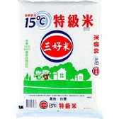 三好米 15℃ 特級米 3.4kg【康鄰超市】