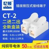 電線連接端子 50只按壓式銅接線端子電源線快速對接頭導線連接器壓線柱家用電線快接 3C公社