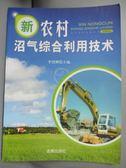 【書寶二手書T2/科學_ZJY】新農村沼氣綜合利用技術_李烈柳