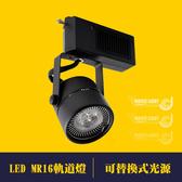 【光的魔法師 Magic Light】LED MR16軌道燈 5W黃光