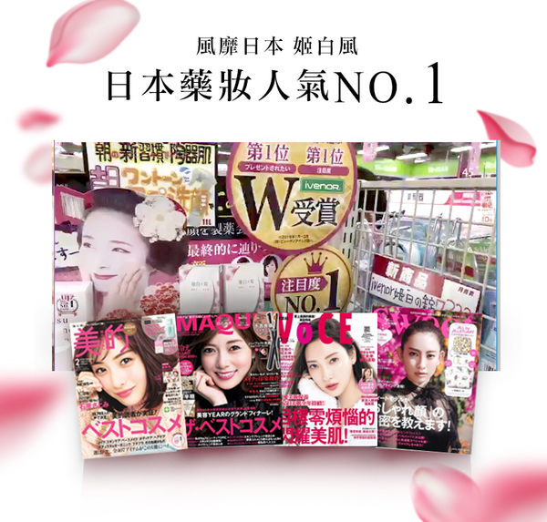 【Miss Sugar】IVENOR日本櫻花姬白錠30顆/盒
