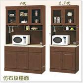【水晶晶家具/傢俱首選】凡尼爾南檜2.7*7呎樟木色雙層仿石紋面餐碗櫃﹝右﹞SB8324-3