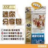 【分享包】ANF愛恩富-成犬羊肉配方(大顆粒)/狗飼料400g【寶羅寵品】