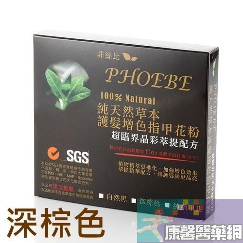 康馨髮妝館-PHOEBE非絲比-新配方天然草本護髮增色指甲花粉(Henna粉)-深棕色(1盒)非化學染髮
