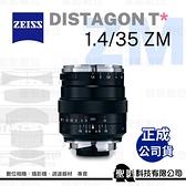 蔡司 ZEISS Distagon T* 35mm F1.4 ZM 超廣角定焦鏡頭 (黑/銀) M卡口 1.5/35 ZM【正成公司貨】