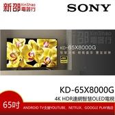 *~新家電錧~* 【SONY 新力 KD-65X8000G】65吋4K聯網液晶電視