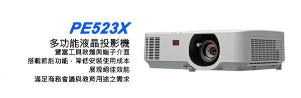 【分期0利率+贈高級HDMI線3米】 NEC PE523X 多功能 高亮度液晶 投影機 5200流明 原廠公司貨