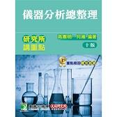 儀器分析總整理(10版)(研究所)