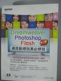 【書寶二手書T9/網路_ZCM】DreamweaverXPhotoshopXFlash網頁動感玩美必修技_林安琪/于冠雲
