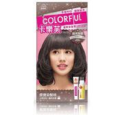 卡樂芙優質染髮霜-銀河灰棕