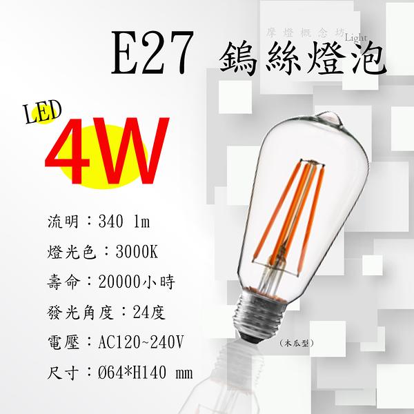 E27 LED 4W 木瓜型 愛迪生 仿鎢絲燈泡【數位燈城 LED Light-Link】 另有普泡型燈泡 - 全電壓