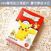 送保護套《 寶可夢皮卡丘紅盒 》Pokémon 神奇寶貝 MINI專用 富士拍立得底片菲林因斯特
