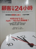 【書寶二手書T2/行銷_FU2】顧客只有24小時_艾德里安.奧特