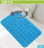 按摩浴室防滑墊 廁所衛生間地墊 洗澡淋浴房腳墊子