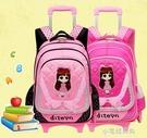 小學生拉桿書包6-12周歲女孩3-5年級可拆卸1-3年級三輪拖拉包 【全館免運】