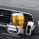 車載置物架 車載水杯架飲料架多功能空調出風口煙灰缸支架茶杯架【快速出貨八折搶購】
