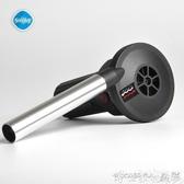 燒烤鼓風機 戶外燒烤爐專用鼓風機燒烤催碳生火助燃電動 博世