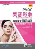 PVQC美容彩妝專業英文詞彙全收錄含自我診斷Demo版 最新版