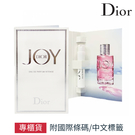 Dior 迪奧 Joy by Dior Intense 精粹 淡香精 1ml 新上市 針管小香 專櫃公司貨【SP嚴選家】