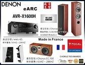 盛昱音響『AVR-X1600H』+法國 FOCAL Chorus 716+CC700+WWS-65 有現貨可自取