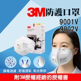 【探索生活】正版授權3M口罩 9001V 9002v N95口罩 3D立體 防PM2.5 霾害 空污 粉塵 氣閥式口罩