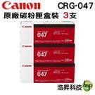 【原廠盒裝碳匣 黑色3支】Canon CRG-047 適用於LBP110 MF113W