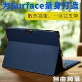 微軟平板電腦包surface go保護套pro7內膽包保護支架殼配件pro5/6 自由角落