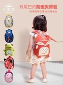 三美嬰寶寶防走失包男童1-3歲幼兒園書包女童雙肩背包兒童小包包 聖誕鉅惠