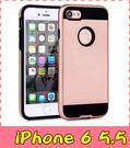 【萌萌噠】iPhone 6 / 6S Plus (5.5吋) 拉絲戰神保護殼 二合一軟硬組合 全包防摔 手機殼 手機套