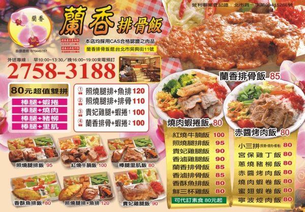 蘭香排骨飯-台北市便當外送推薦-台北市會議餐盒外送-台北排骨飯推薦