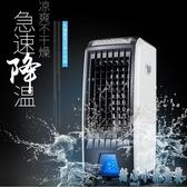 220V冷風機 空調扇 制冷冷風機家用冷氣扇 遙控小空調移動加水風扇制冷機 【甜心小妮童裝】