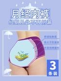 生理褲女士月經期內褲衛生褲頭