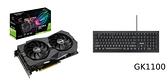 華碩 STRIX-GTX1660S-O6G-GAMING+華碩 GK1100 機械式鍵盤【刷卡分期價】