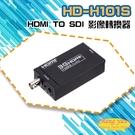 高雄/台南/屏東監視器 HD-H101S HDMI TO SDI 影像轉換器 HDMI轉同軸訊號
