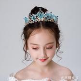 兒童皇冠頭飾 公主女童王冠水晶藍色冰雪奇緣髮箍生日演出飾品 BT10918【大尺碼女王】