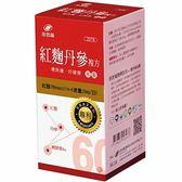 港香蘭 紅麴丹參複方 膠囊 500mg × 60粒