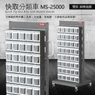 樹德 零件快取盒分類車 雙面80格抽屜 MS-25000 (工具箱 零件 櫃子 移動櫃 收納盒 機械 工作桌)