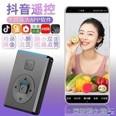 自拍遙控器 安卓手機抖音快手藍牙錄視頻遙控器通用自拍按鈕無線拍照拍攝神器 快速出貨