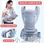 嬰兒背帶前后兩用多功能前抱式寶寶腰凳輕便橫抱抱托抱娃神器夏季 小艾新品