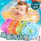 新生兒充氣脖圈 兒童游泳圈 嬰兒頸圈 救生圈