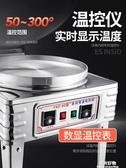 電餅鐺商用大口徑雙面大型烤餅爐電餅檔千層餅烙餅機醬香餅烤餅機 220V NMS陽光好物
