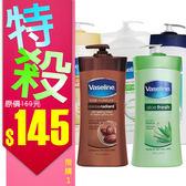 Vaseline 凡士林全效滋養乳液 600ml 5款可選 限購1