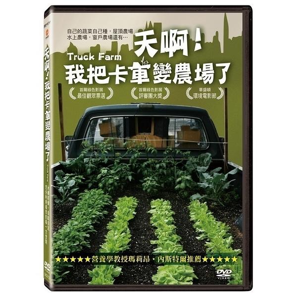 天啊 我把卡車變農場了 DVD Truck Farm 免運 (購潮8)