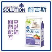 【耐吉斯】高齡貓-關節配方-1.5kg*2包組(A052J08-1)