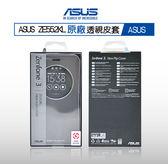 【ASUS】 ZenFone 3 ZE552KL 透視皮套(5.5吋專用)-黑