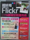 【書寶二手書T4/電腦_YGT】超好用Flickr-1TB雲端空間哂瞇g_手機GoGo