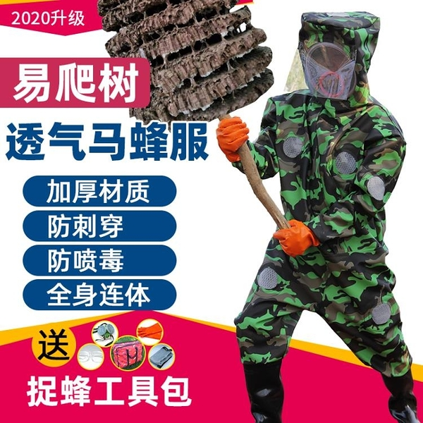 防蜂衣 馬蜂服加厚防護透氣型專用全套防蜂衣連身服防胡蜂散熱馬蜂防蜂服YTL
